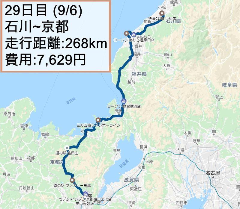 日本一周 29日目ルート