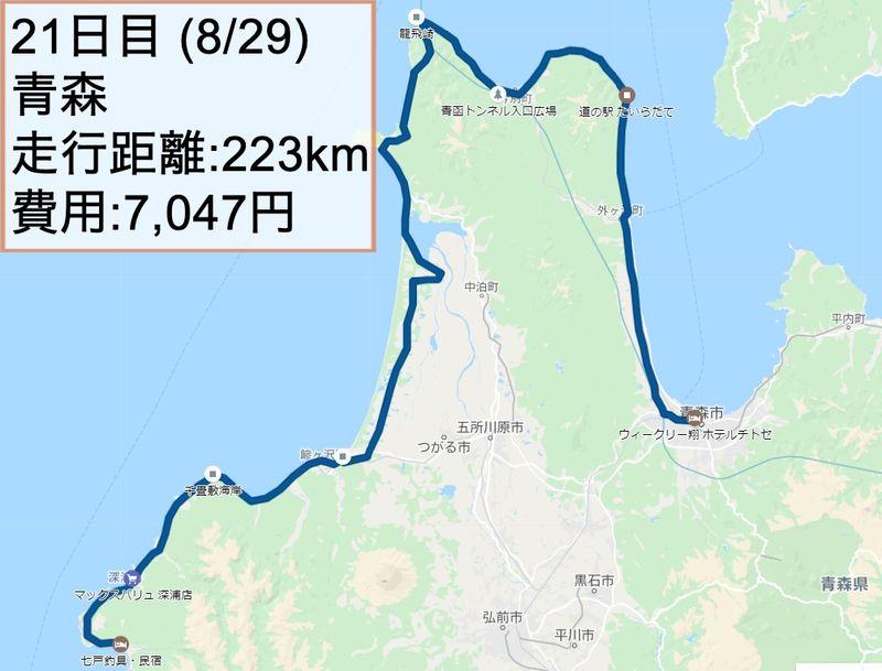 日本一周21日目ルート