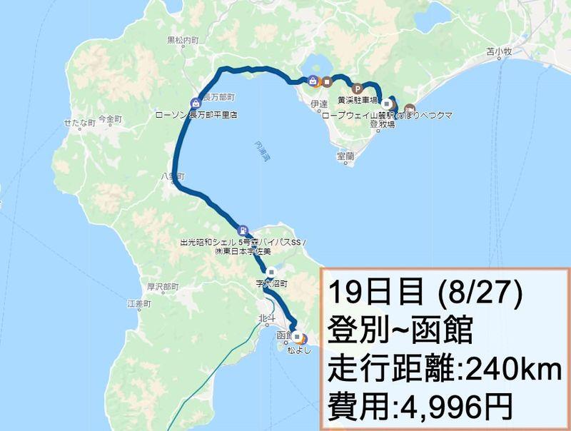 バイク日本一周19日目ルート