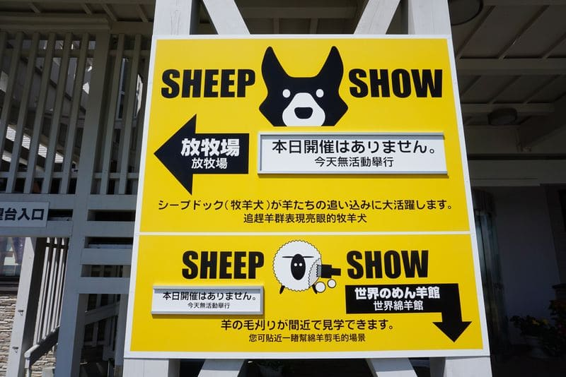 羊放牧本日未開催の看板