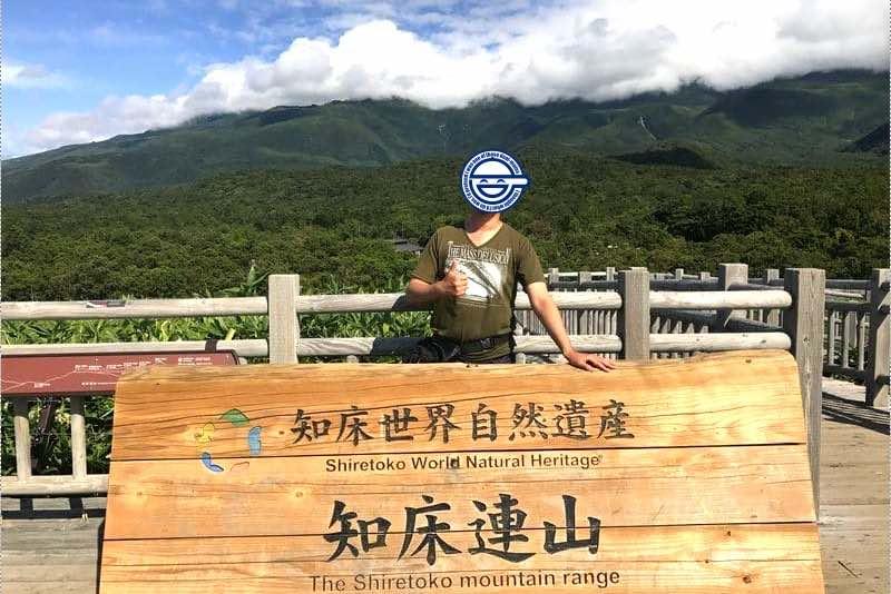 知床連山看板前で記念撮影
