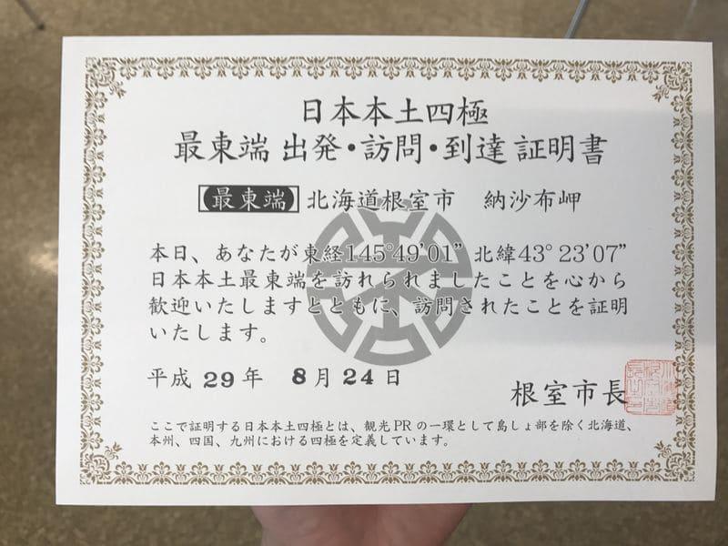 日本最東端到達証明書