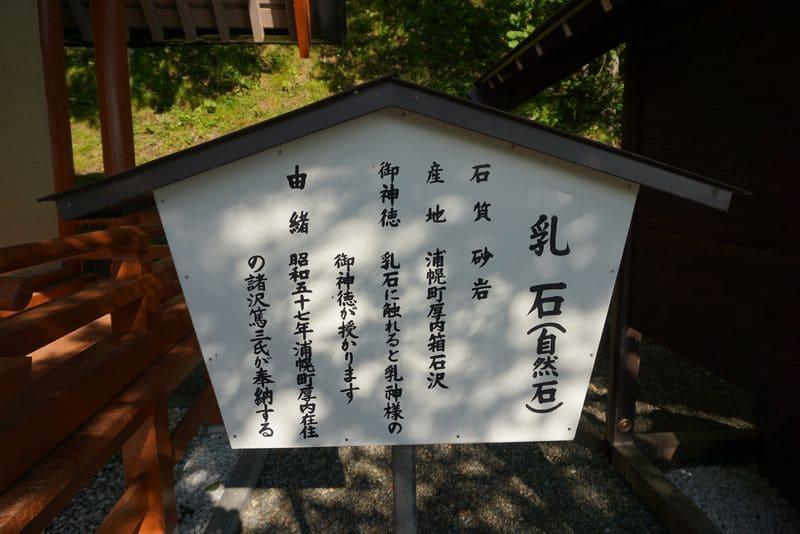 乳神神社の乳石の立て札