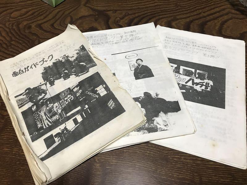呉竹荘にあった面白ガイドブック