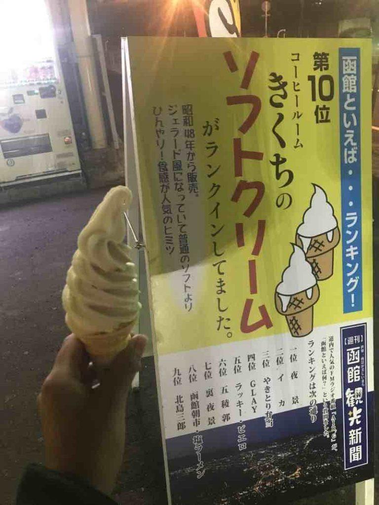 函館のコーヒールームきくちのソフトクリーム